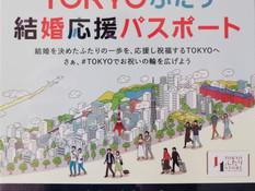 TOKYOふたり結婚応援パスポートって知っていますか?