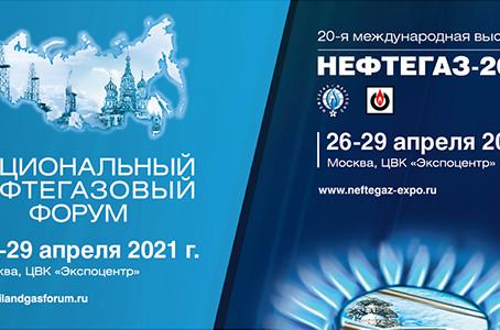 Национальный нефтегазовый форум и выставка «Нефтегаз-2021» пройдут в апреле 2021 года