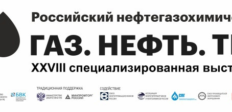 Российский Нефтегазохимический Форум и 28-я специализированная выставка «Газ. Нефть. Технологии»