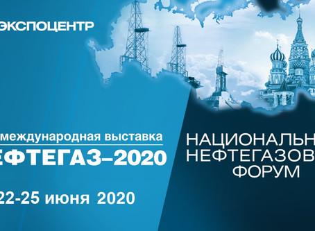 Выставка «Нефтегаз-2020» и Национальный нефтегазовый форум переносятся на июнь