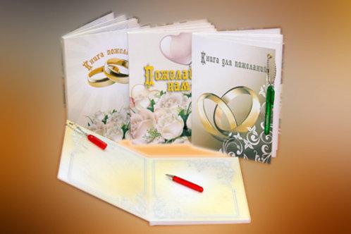 Книга для пожеланий с ручкой