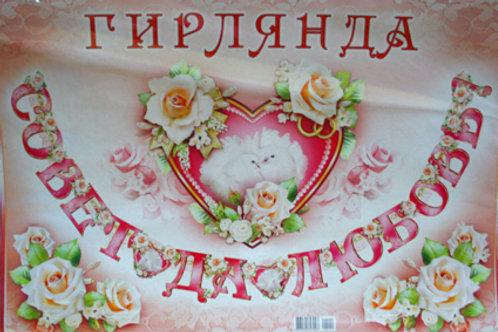 Гирлянда Совет да любовь