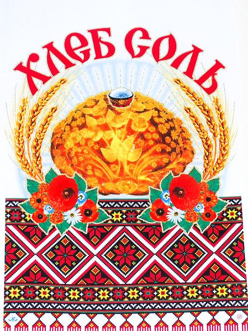 Рушник Хлеб Соль с орнаментом