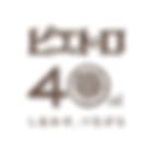 ピエトロ40周年ロゴ.png