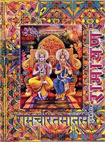 Ramcharitmanas Bal Kand Epub