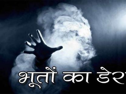 kuch Aisi Jagah Jahan Bhooton ka Niwas hai