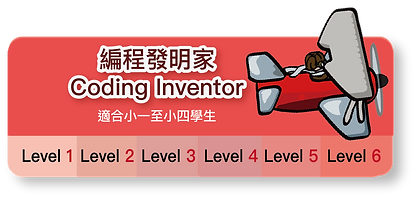 Inventor.png