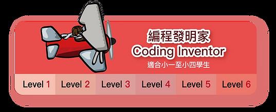 codingInventor.png