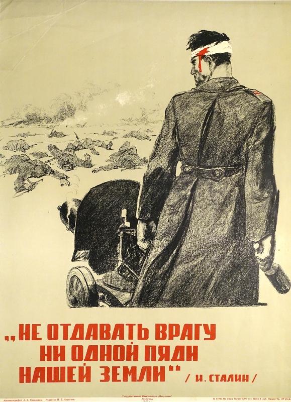 Плакат Не отдавать врагу ни пяди нашей земли