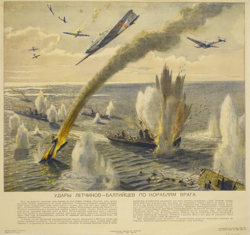 Летчики-балтийцы