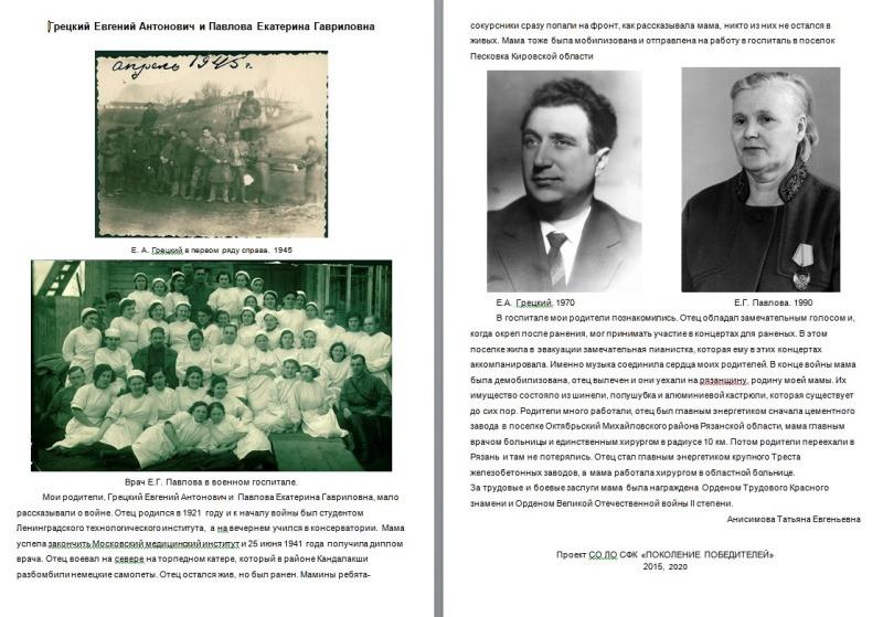 Е.А.Грецкий и Е.Г.Павлова