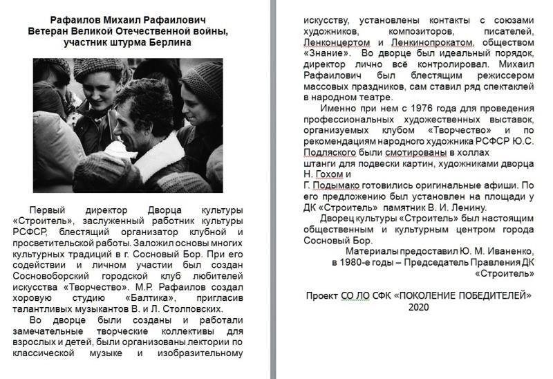 М.Р.Рафаилов