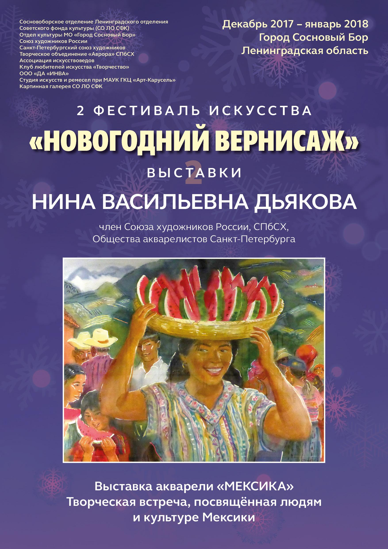Нина Дьякова