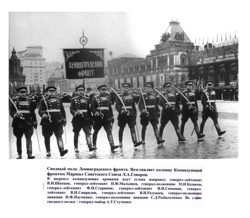 Полк Ленинградского фронта