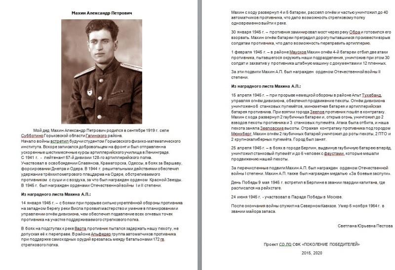 Участник войны А.П.Махин