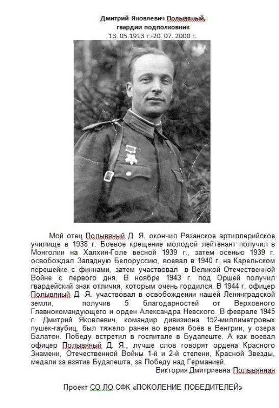 Участник войны Д.Я.Полывяный