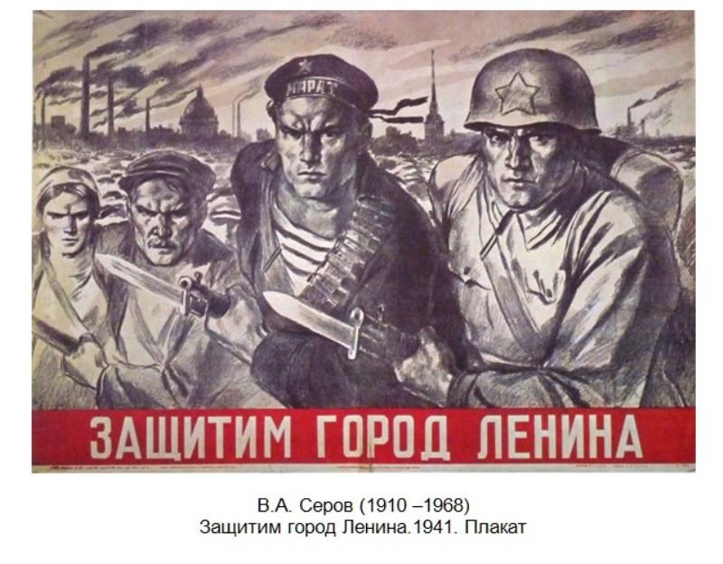 В.А.Серов. Защитим город Ленина