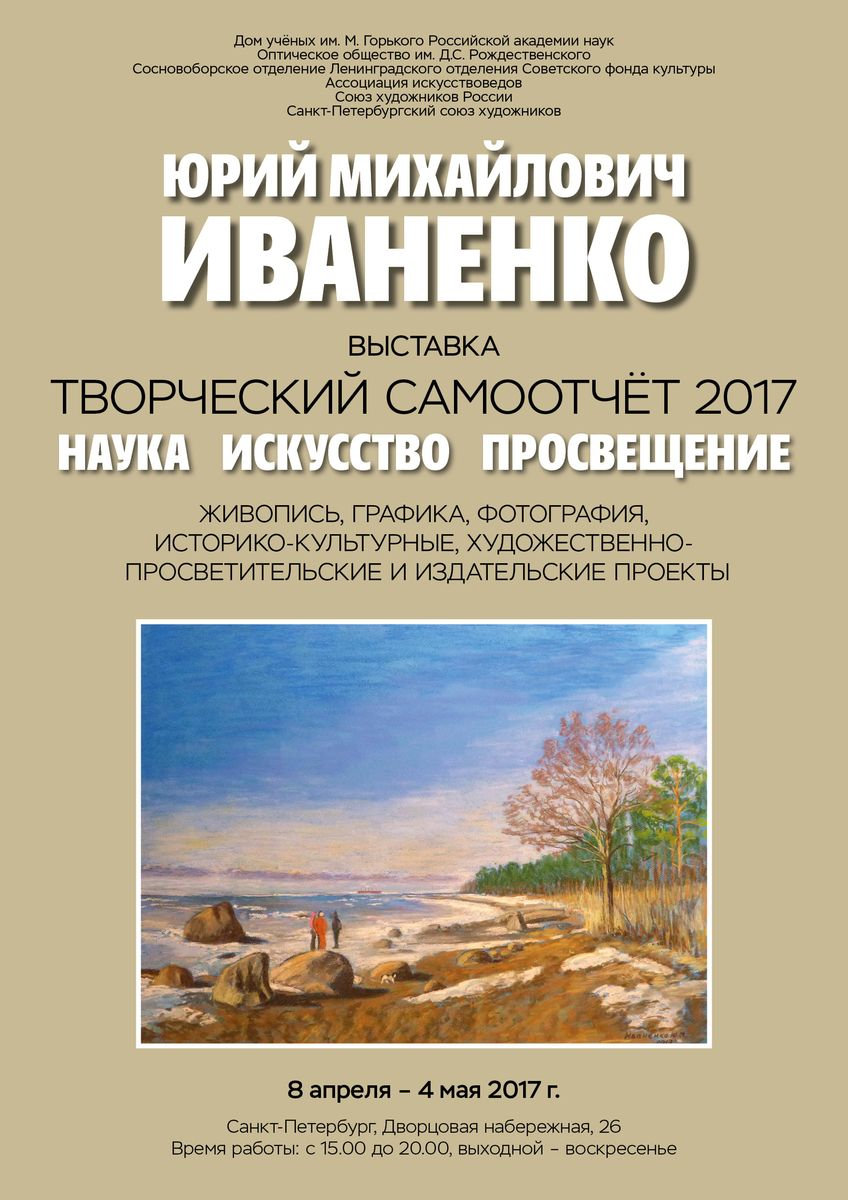 Afisha 2017 Ivanenko2