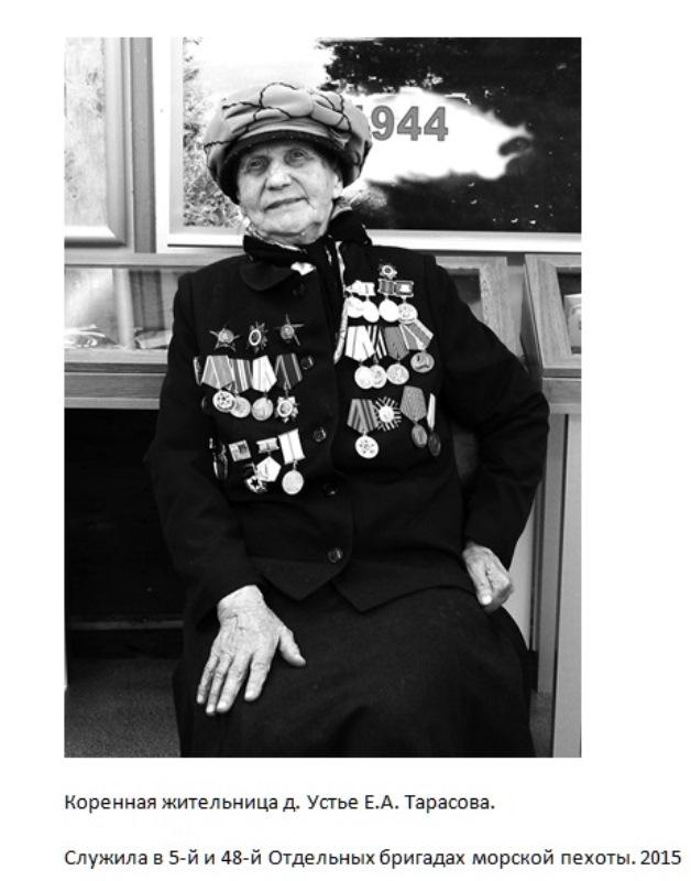 Ветеран войны, жительница д. Устье Е.А.Тарасова