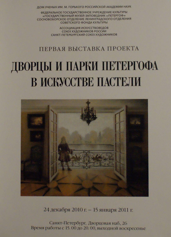 Дворцы и парки Петергофа 2011 ДУ