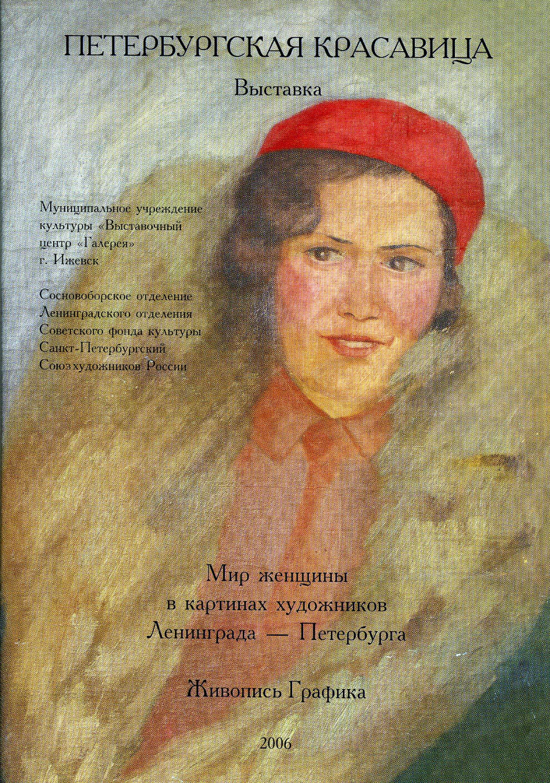 Петербургская красавица. Ижевск_edited