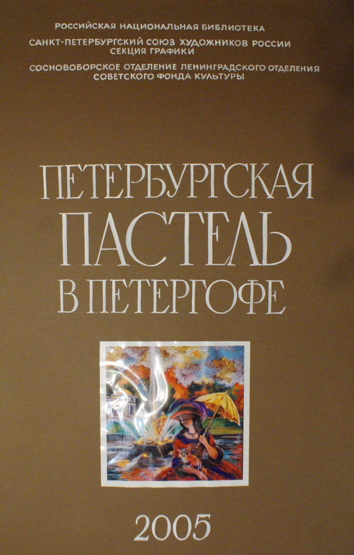 Петербургская пастель в Петергофе 2005