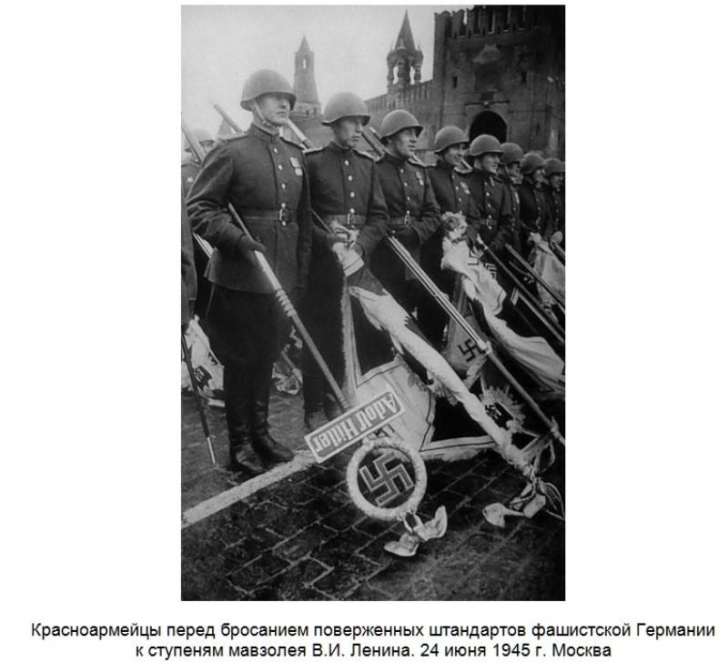 Трофейные штандарты у мавзолея Ленина