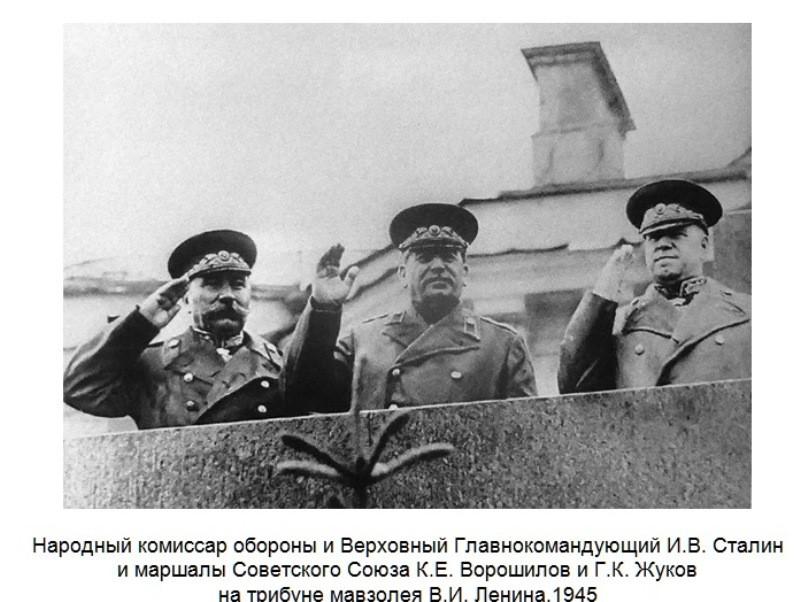 Сталин, Жуков, Ворошилов на Параде Победы