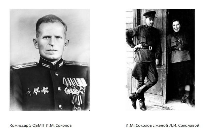 Комиссар И.М.Соколов