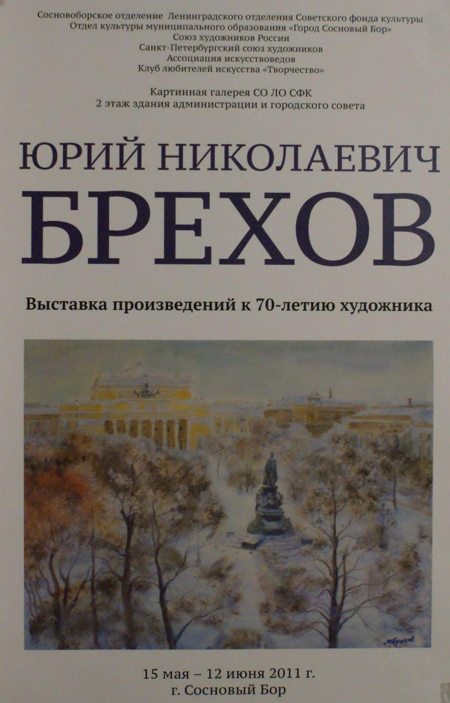 Брехов 2011