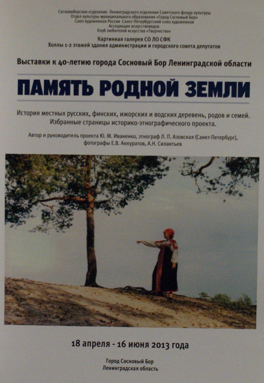 Память родной земли 2013