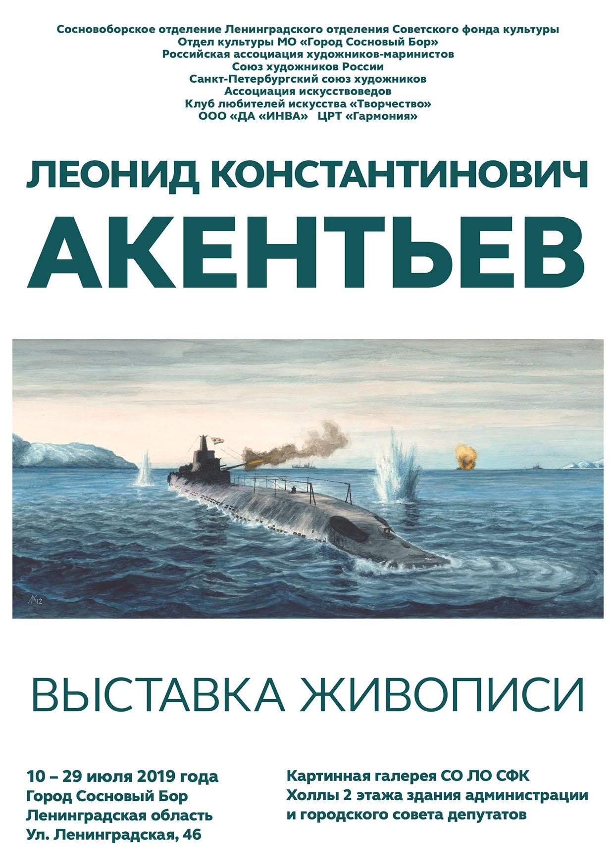 Леонид Константинович Акентьев