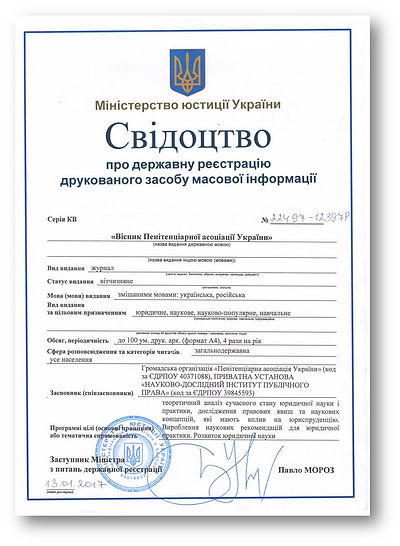пенітенціарна асоціація україни