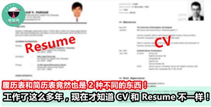 工作了这么多年,现在才知道 CV 和 Resume 不一样!履历表和简历表竟然也是 2 种不同的东西!