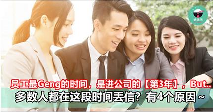 员工最Geng的时间,是进公司的【第3年】~But..多数人都在这段时间丢信?有4个原因~
