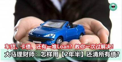 车贷、卡债、还有一堆Loan?教你一次过解决!大马理财师:怎样用【2年半】还清所有债?