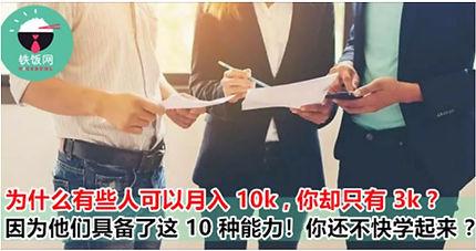 为什么有些人可以月入10K,你却只有3K?因为他们具备了这10种能力!你还不快学起来?