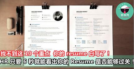 HR 只要 6 秒就能看出你的 Resume 是否能够过关!找不到这 10 个重点 你的 resume 白写了!