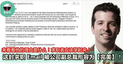 这封求职Email被公司副总裁形容为【完美】!来看看他的理由是什么?求职者应该学起来!