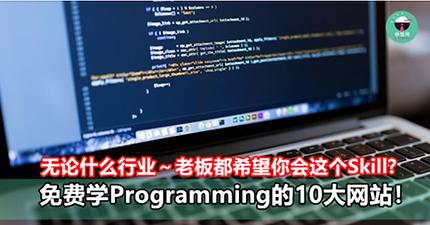 无论什么行业~老板都希望你会这个Skill?免费学Programming的10大网站!