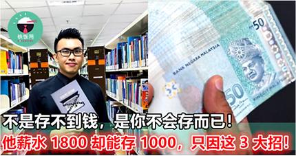 每月只赚 RM1800 却能存 RM1000?他只用这 3 种方法就做到了,问你服没有?