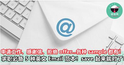 求职必备 5 种英文Email 范本!save 起来就对了!申请工作、感谢信、拒绝offer...什么sample都有!