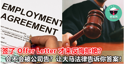 大马人签了 Offer Letter 却突然反悔拒绝,公司究竟有没有权力告你?让法律告诉你答案!
