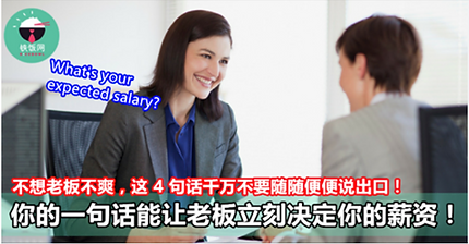 『你的 Expected Salary 是多少?』这 4 种回答方式最容易让老板不爽!