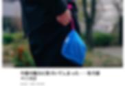 スクリーンショット 2019-04-10 10.31.38.png