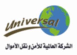 Universal Logo لوجو الشركة العالمية لنقل الأموال