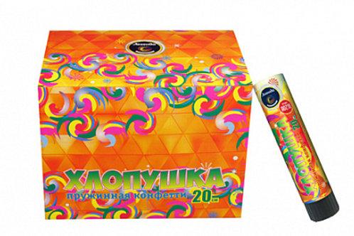 Пружинная хлопушка 20см с фольгированным конфетти(упаковка 24 шт)