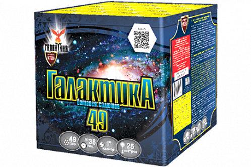 Батарея салютов Галактика 49