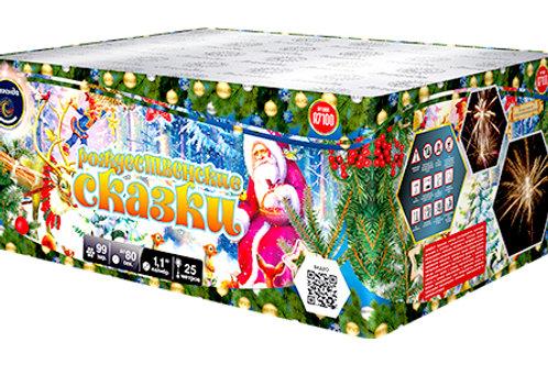 Батарея салютов Рождественские сказки