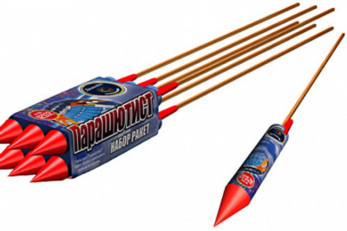 Ракеты Парашютист (Упаковка 6 шт)